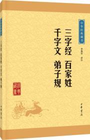 正版-三字经 百家姓千字文 弟子规--中华经典藏书