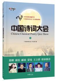 9787101117721中国诗词大会-下