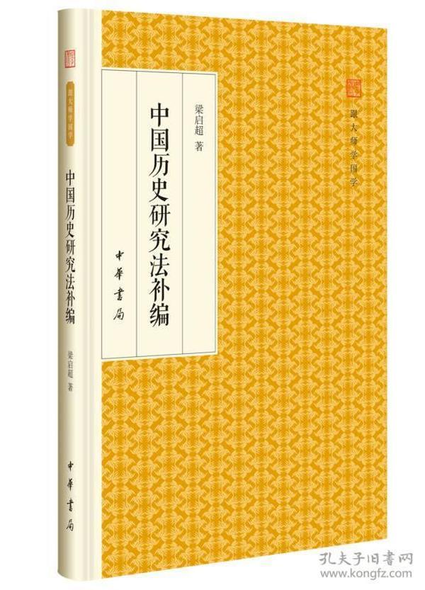 中国历史研究法补编/跟大师学国学·精装版