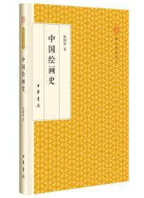 中国绘画史/跟大师学国学·精装版