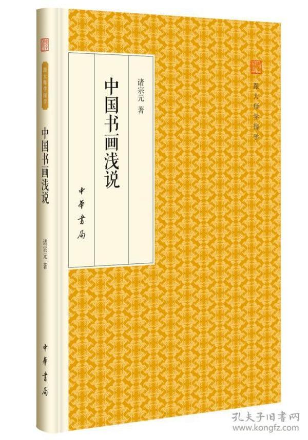 9787101118339中国书画浅说