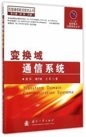 无线通信前沿技术丛书:变换域通信系统