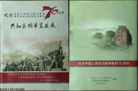 纪念中国人民抗日战争胜利暨世界反法西斯战争胜利70周年-共和国将军书画展
