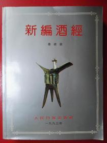 新编酒经:中华美酒的现在、过去、未来