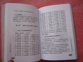 极拳道民间武术的未来  正版16开品佳F
