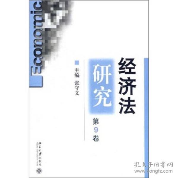 9787301196403经济法研究(第九卷)