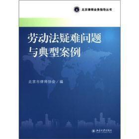 北京律师业务指导丛书:劳动法疑难问题与典型案例