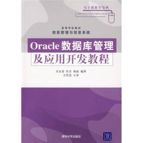 ORACLE数据库管理及应用开发教程