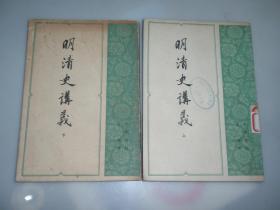 明清史讲义(全二册)   大32开竖版繁体