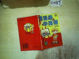 看漫画 学英语