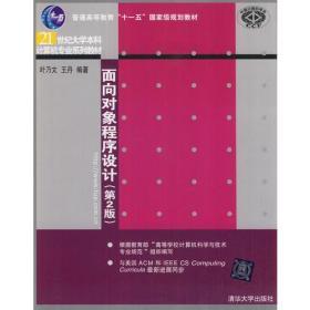 面向对象程序设计(第2版)(21世纪大学本科计算机专业系列教材)