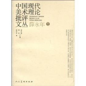 中国现代美术理论批评文丛·薛永年9787102047539(B1602)