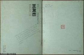 制高点-国展最高奖书家 王友杰
