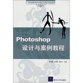 Photoshop设计与案例教程