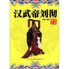 历史说帝王:汉武帝刘彻