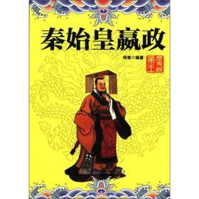历史说帝王:秦始皇嬴政
