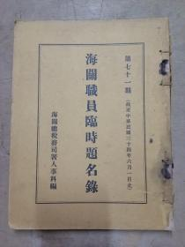 民国海关文献:《海关职员题名录》(第七十一期)截至民国34年
