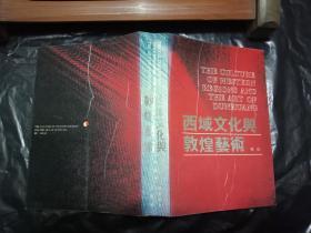 稀缺美术资料---内页插图多---出版社样书《西域文化与敦煌艺术》 1990年1版1印 印数1100册---私藏9品如图