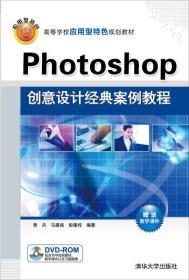 Photoshop创意设计经典案例教程/高等学校应用型特色规划教材(附光盘)