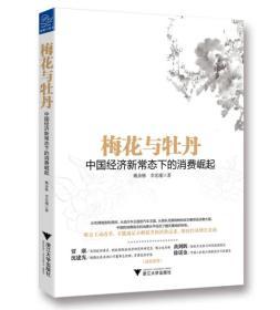 梅花与牡丹-中国经济新常态下的消费崛起