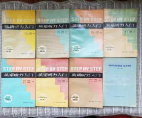 英语听力入门7册+常用英语正误举例1册.共8册合售