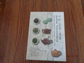 日和.品茗.养壶:教你挑茶器、泡好茶的赏味案内帖