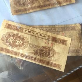 纸分币  一分 119
