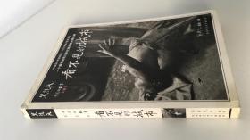 黑镜头 中国的故事(第七辑):看不见的城市