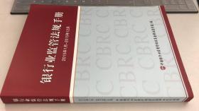 银行业监管法规手册 2015年1月-2015年12月  附光盘