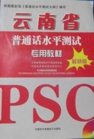 云南省 普通话水平测试专用教材 最新版 含光盘