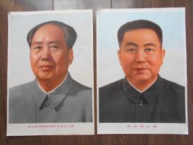 70年代【毛主席,华主席宣传画】2张