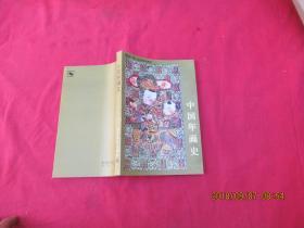 中国年画史(1986年一版一印 仅发行3000册)品相极佳。