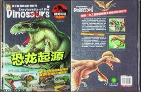 孩子最喜欢的科普系列-恐龙起源(精装本)