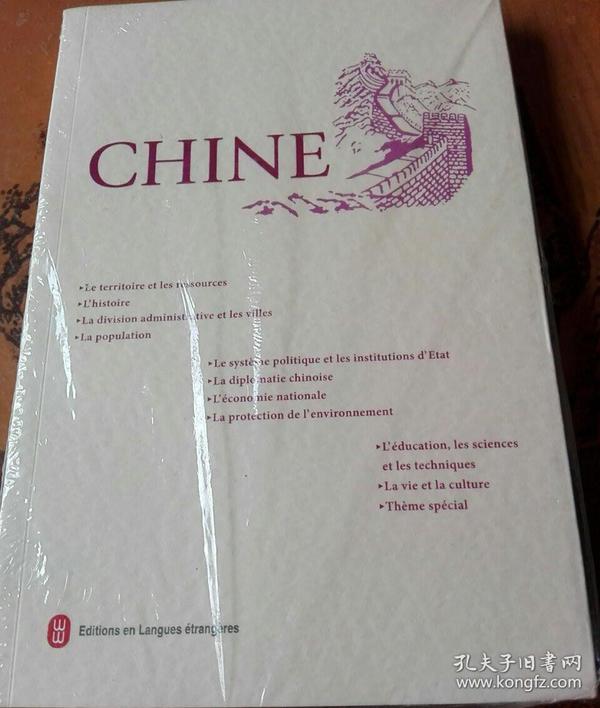 CHINE(法文)