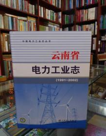 云南省电力工业志:1991~2002