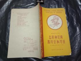 怎样种豆角四月豆和刀豆(湖南农村文库)1962年印刷