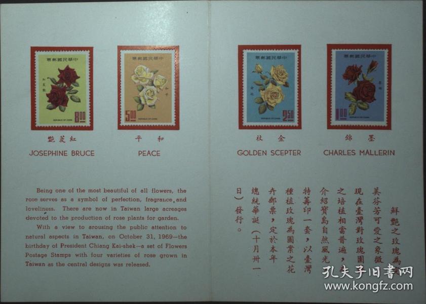 台湾邮政用品、邮票、植物、花卉、台湾花卉邮票贴票卡一枚