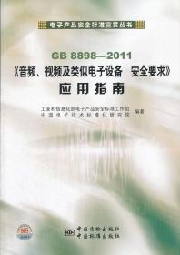 GB8898-2011《音频、视频及类似电子设备 安全要求》应用指南