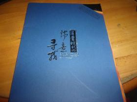 消费时代的诗意寻找---活叶24叶全--收徐敬亚、王小妮、杨克。马莉等广东诗人写真及作品--广州白云宾馆浮水印诗酒之约
