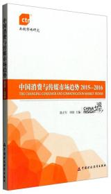 中国消费与传媒市场趋势2015-2016