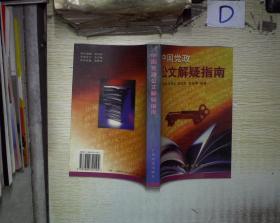 中国党政公文解疑指南;;