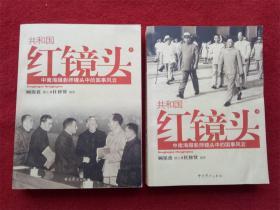 《共和国红镜头》顾保孜撰文中共党史出版社2006年9月1版1印好品
