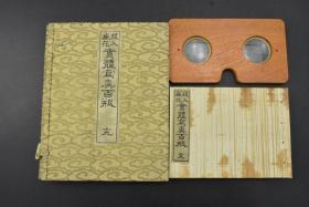 孔网 最低价 《投入盛花实体写真百瓶》1917年 一函一册内附3D立体眼镜