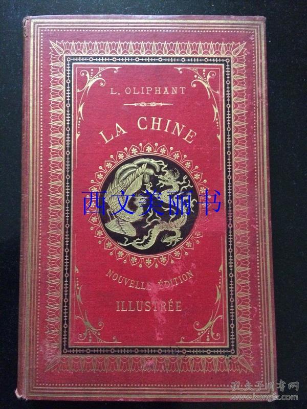 【原版包邮】1875年《中国》大量木刻版画