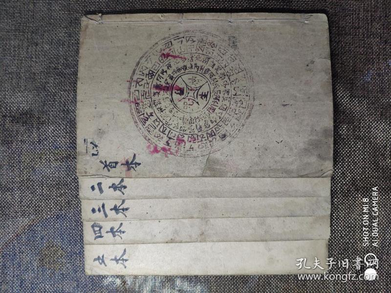 99321清末石印本《增补秘传万法归宗》一套5册全,品好如图!稀缺本,罕见!!