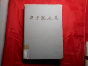 蒋子龙选集(第一册,精装本)