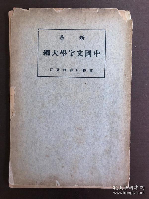 新编中国文字学大纲