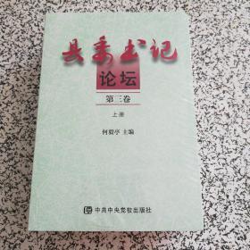 县委书记论坛 : 第三卷 上下册 (全新.塑封)