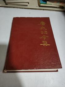 唐大诏令集 (92年一版一印)无书衣