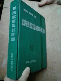 焊接数据资料手册   16开精装正版